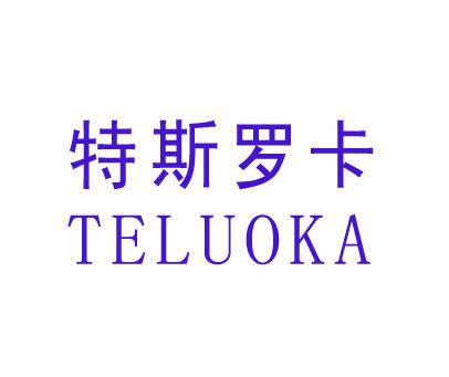 特斯罗卡-TELUOKA