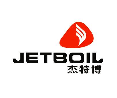 杰特博-JETBOIL