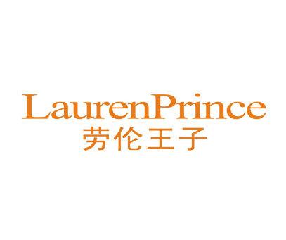 劳伦王子-LAURENPRINCE