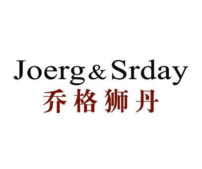 乔格狮丹-JOERGSRDAY