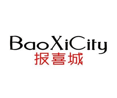 报喜城-BAOXICITY