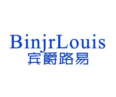 宾爵路易-BINJRLOUIS