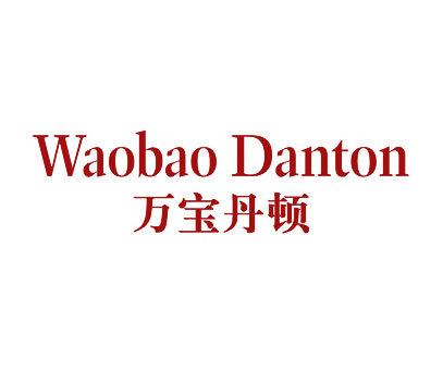万宝丹顿-WAOBAODANTON