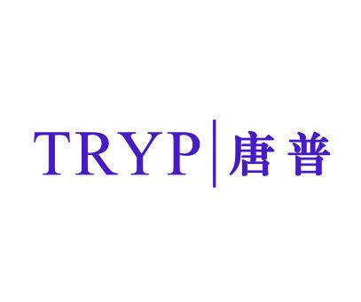 唐普-TRYP