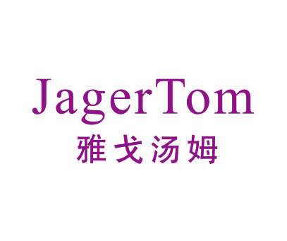 雅戈汤姆-JAGERTOM