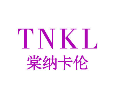 棠纳卡伦-TNKL