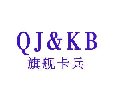 旗舰卡兵-QJKB