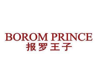 报罗王子-BOROMPRINCE