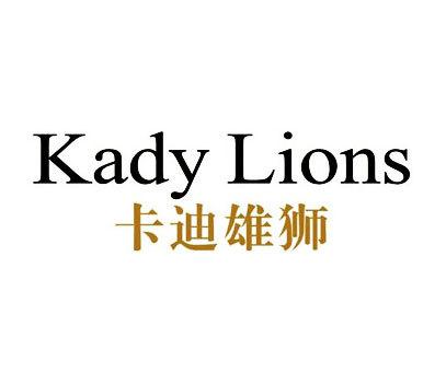 卡迪雄狮-KADYLIONS