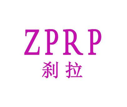 刹拉-ZPRP