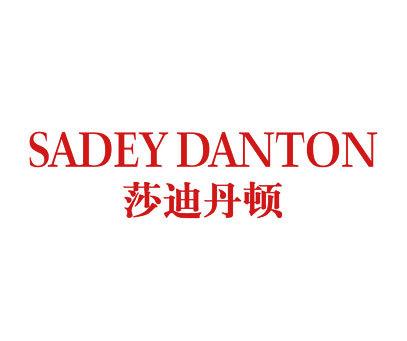 莎迪丹顿-SADEYDANTON