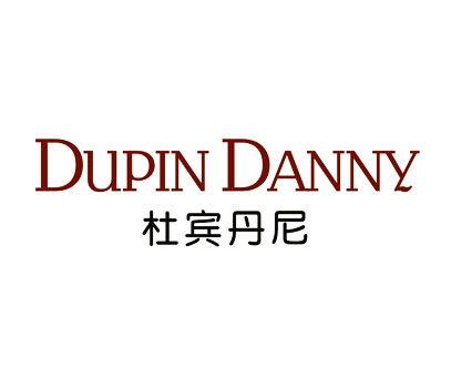 杜宾丹尼-DUPINDANNY