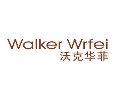 沃克华菲-WALKERWRFEI