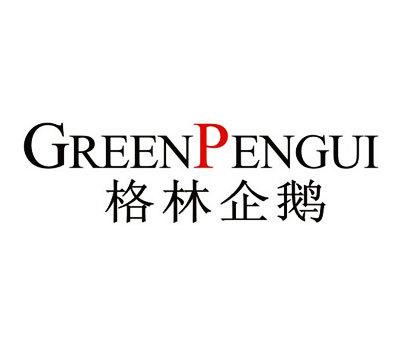 格林企鹅-GREENPENGUIN