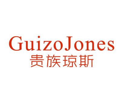 贵族琼斯-GUIZOJONES