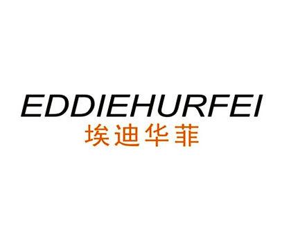 埃迪华菲-EDDIEHURFEI