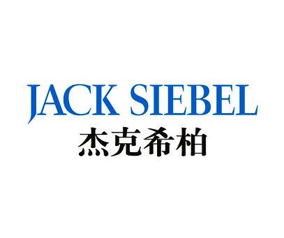 杰克希柏-JACKSIEBEL