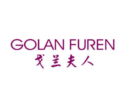 戈兰夫人-GOLANFUREN
