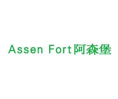 阿森堡-ASSEN FORT