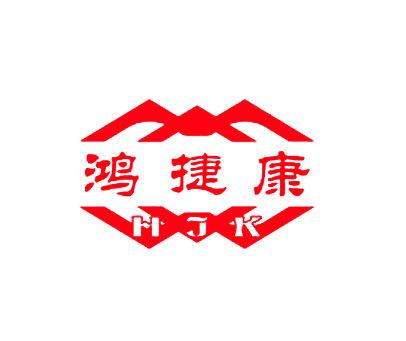鸿捷康-HJK