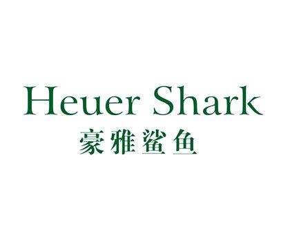 豪雅鲨鱼-HEUERSHARK