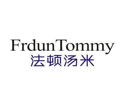 法顿汤米-FRDUNTOMMY