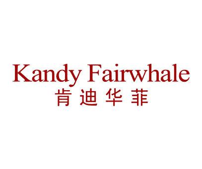 肯迪华菲-KANDYFAIRWHALE