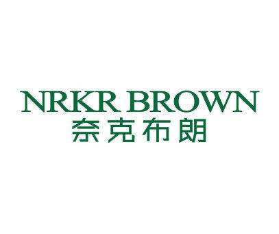 奈克布朗-NRKRBROWN