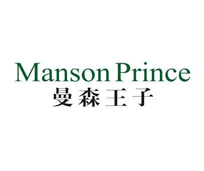 曼森王子-MANSONPRINCE