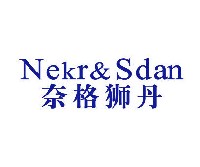 奈格狮丹-NEKRSDAN
