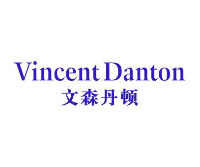 文森丹顿-VINCENTDANTON