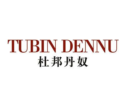 杜邦丹奴-TUBINDENNU