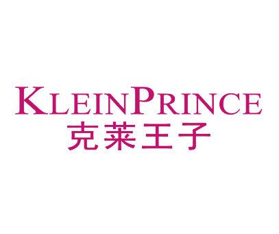 克莱王子-KLEINPRINCE