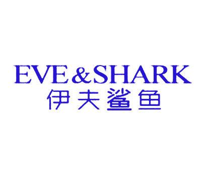 伊夫鲨鱼-EVESHARK