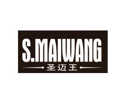圣迈王-S.MAIWANG