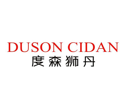 度森狮丹-DUSONCIDAN