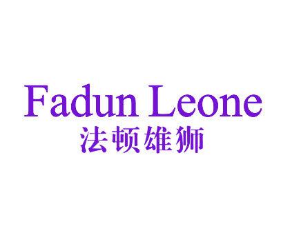 法顿雄狮-FADUNLEONE