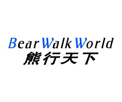 熊行天下-BEARWALKWORLD