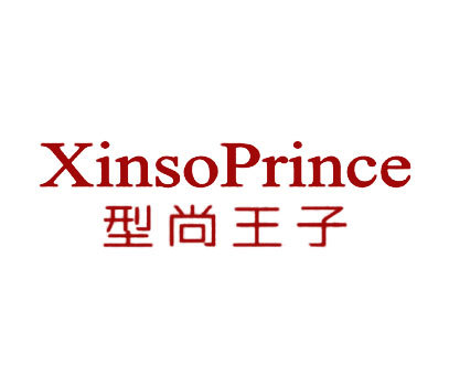 型尚王子-XINSOPRINCE