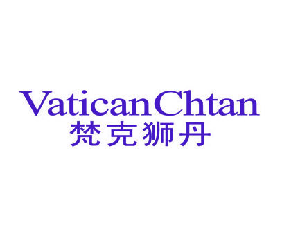 梵克狮丹-VATICANCHTAN