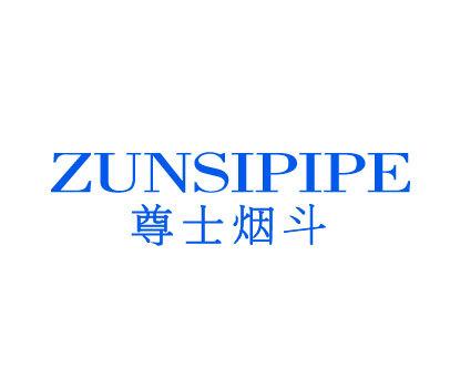 尊士烟斗-ZUNSIPIPE