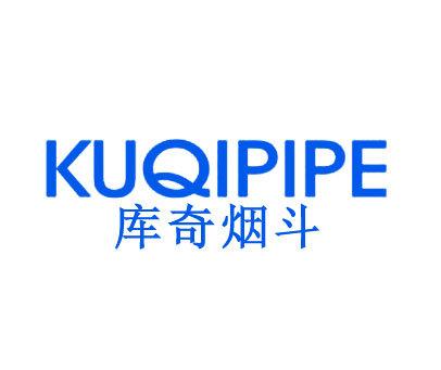 库奇烟斗-KUQIPIPE