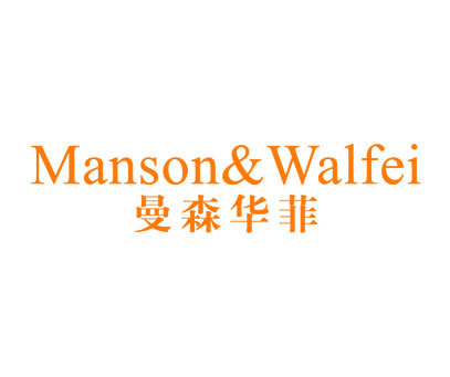 曼森华菲-MANSONWALFEI