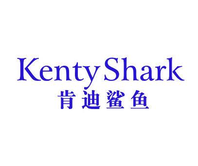 肯迪鲨鱼-KENTYSHARK