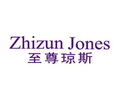 至尊琼斯-ZHIZUNJONES