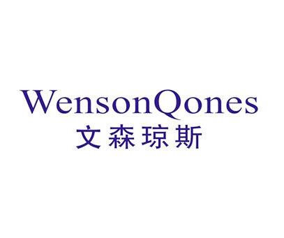 文森琼斯-WENSONQONES