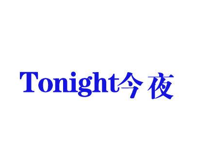 今夜-TONIGHT