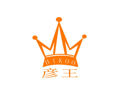 彦王-HIKOO