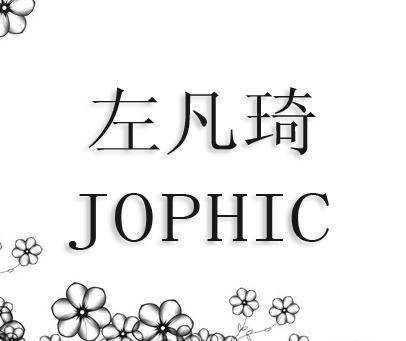 左凡琦-JOPHIC