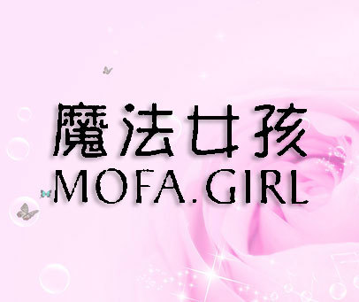 魔法女孩-MOFA.GIRL